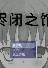 烬闭之馆 简体中文免安装版
