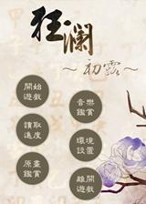 狂澜初露 繁体中文免安装版
