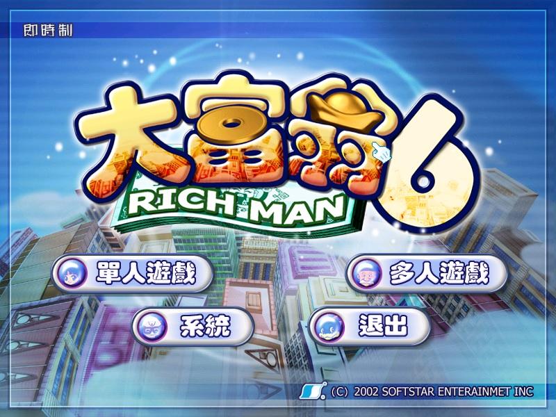 大富翁6 游戏截图
