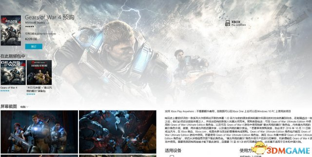 《战争机器4》国行售价209元 PC版震撼演示曝光