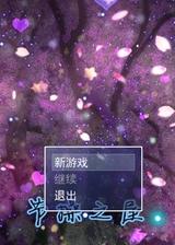 节操之屋:反转 简体中文免安装版