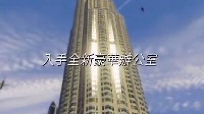 【小吴】《GTA5OL》如何成为一名CEO