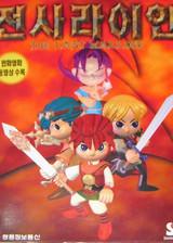 狮王传说 CD音乐繁体中文自带传送免安装版