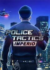 警察战术:帝国 简体中文免安装版