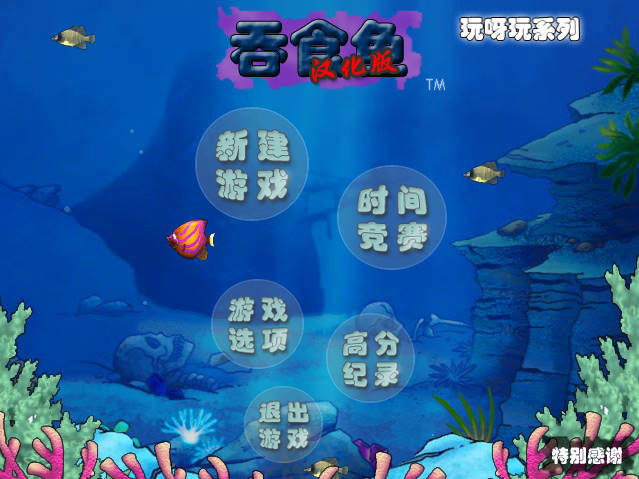 大鱼吃小鱼 游戏截图