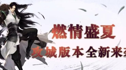 《剑侠情缘手游》新版CJ首发 公测计划曝光