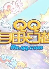 QQ自由幻想 国服客户端FFO3.12