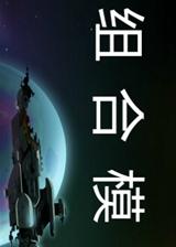 组合模块 简体中文Flash汉化版