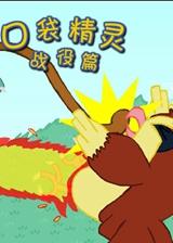 口袋精灵战役篇 简体中文Flash版