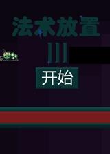 法术放置3 简体中文Flash汉化版