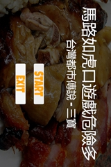 马路如虎口游戏危险多 繁体中文免安装版