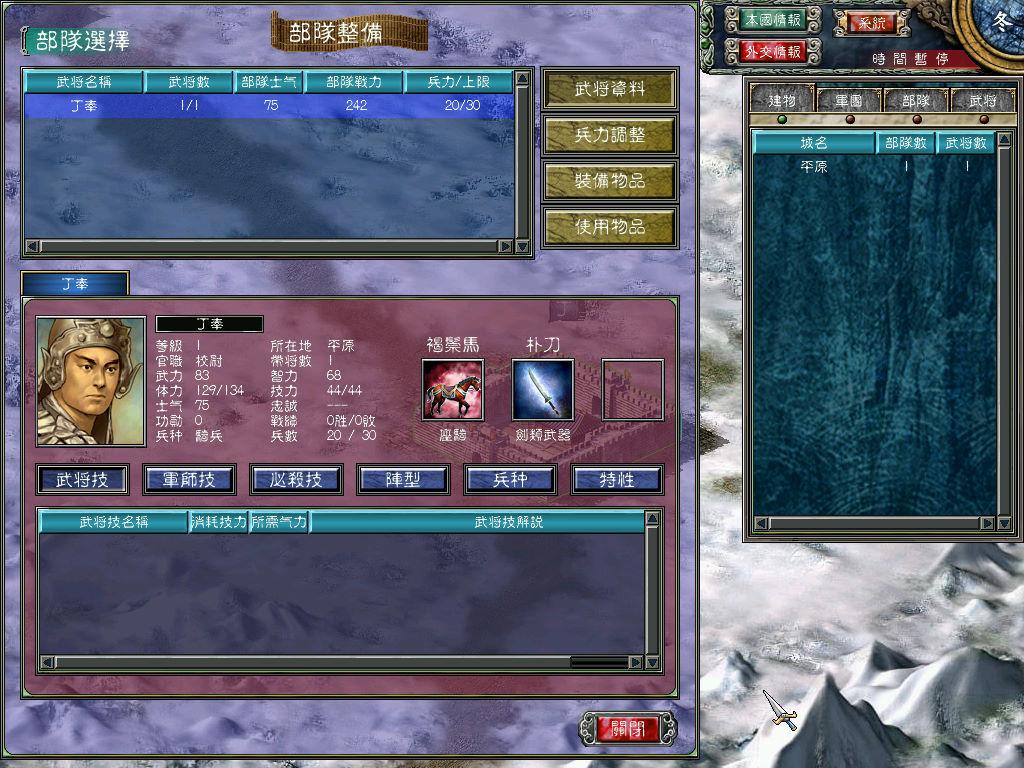 《三国群英传7》幻想圣战V1.2新增兵种属性-游民星空 GamerSk...