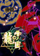 龙之学园·重制版 简体中文免安装版