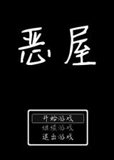 恶屋 简体中文免安装版