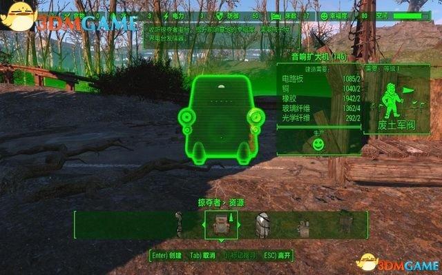 《辐射4 》图文全攻略 全教程全剧情任务流程攻略