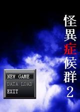 怪异症候群2 简体中文免安装版