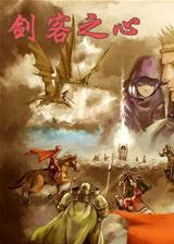 剑客之心 简体中文免安装版