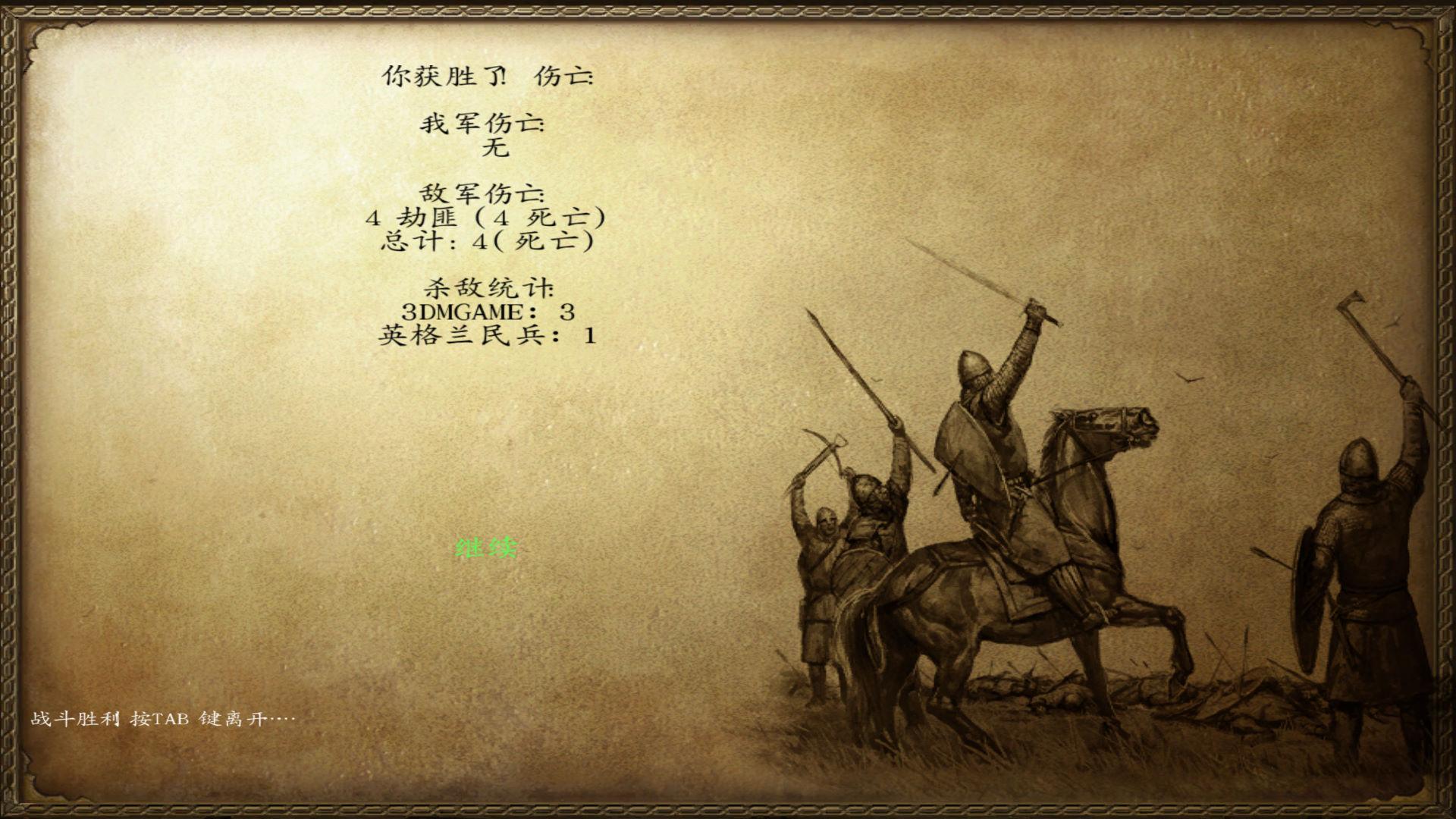 骑马与砍杀:16世纪北半球 游戏截图截图_骑马