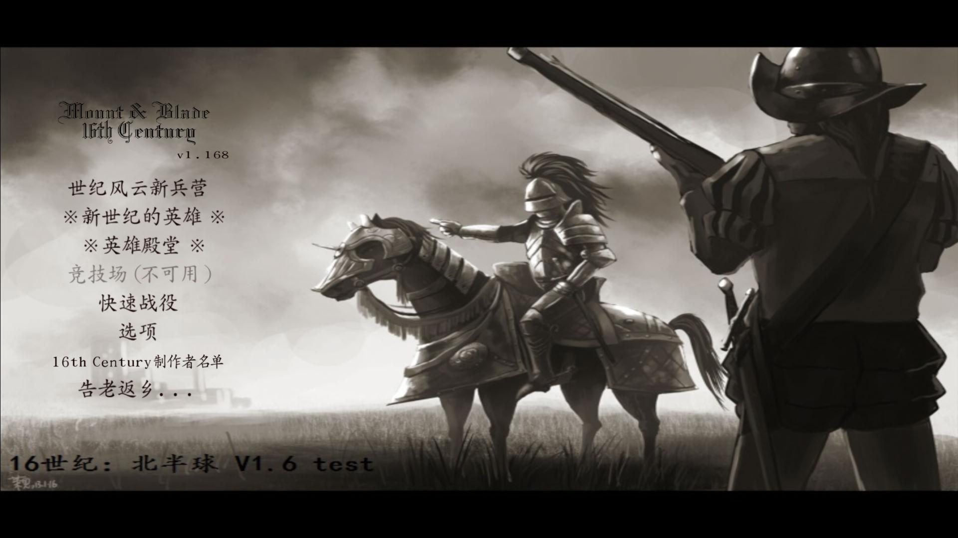 骑马与砍杀:16世纪北半球 游戏截图
