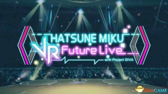 《初音未来VR未来演唱会》最新官方宣传预告放出