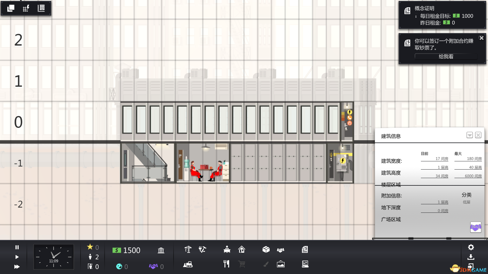《大厦管理者》整合全DLC for mac