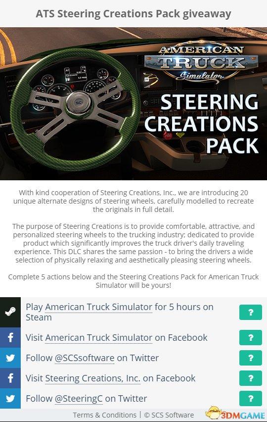 美国卡车模拟免费领方向盘DLC 怎么免费领方向盘DLC