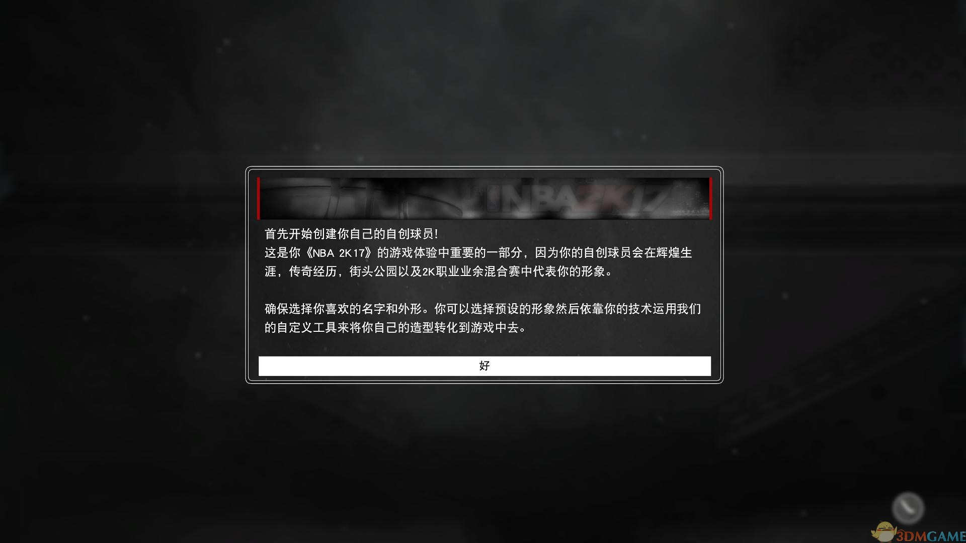 NBA2K17 6号升级档+未加密补丁[CODEX]