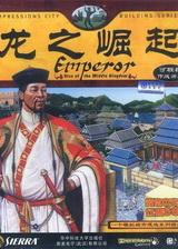 皇帝:龙之崛起 简体中文免安装版