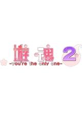 游魂2 简体中文免安装版