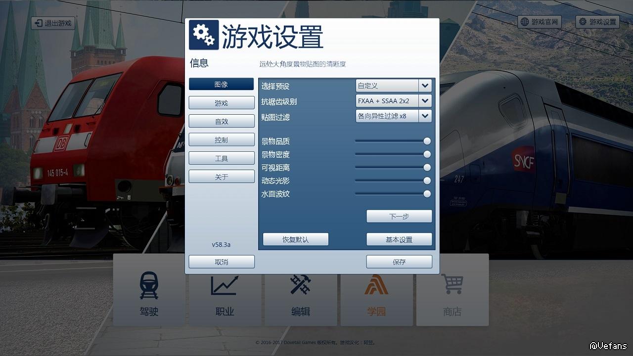 《模拟火车2017》免安装中文版
