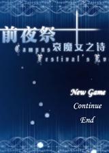 前夜祭 简体中文免安装版