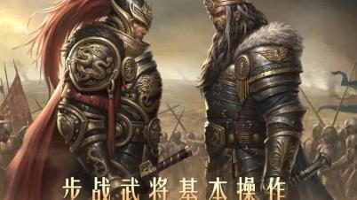 《铁甲雄兵》步战武将基本操作展示