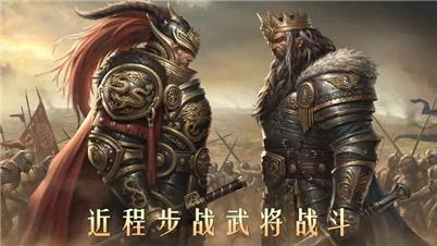 《铁甲雄兵》近程步战武将战斗展示