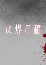 灰烬之棺 简体中文免安装版