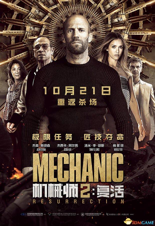 《机械师2》国内上映日期确定 新款中文预告发布