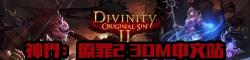 神界原罪2专题