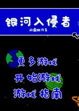 银河入侵者 简体中文Flash汉化版