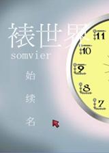 裱世界 简体中文免安装版