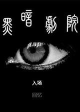 黑暗剧院 简体中文免安装版