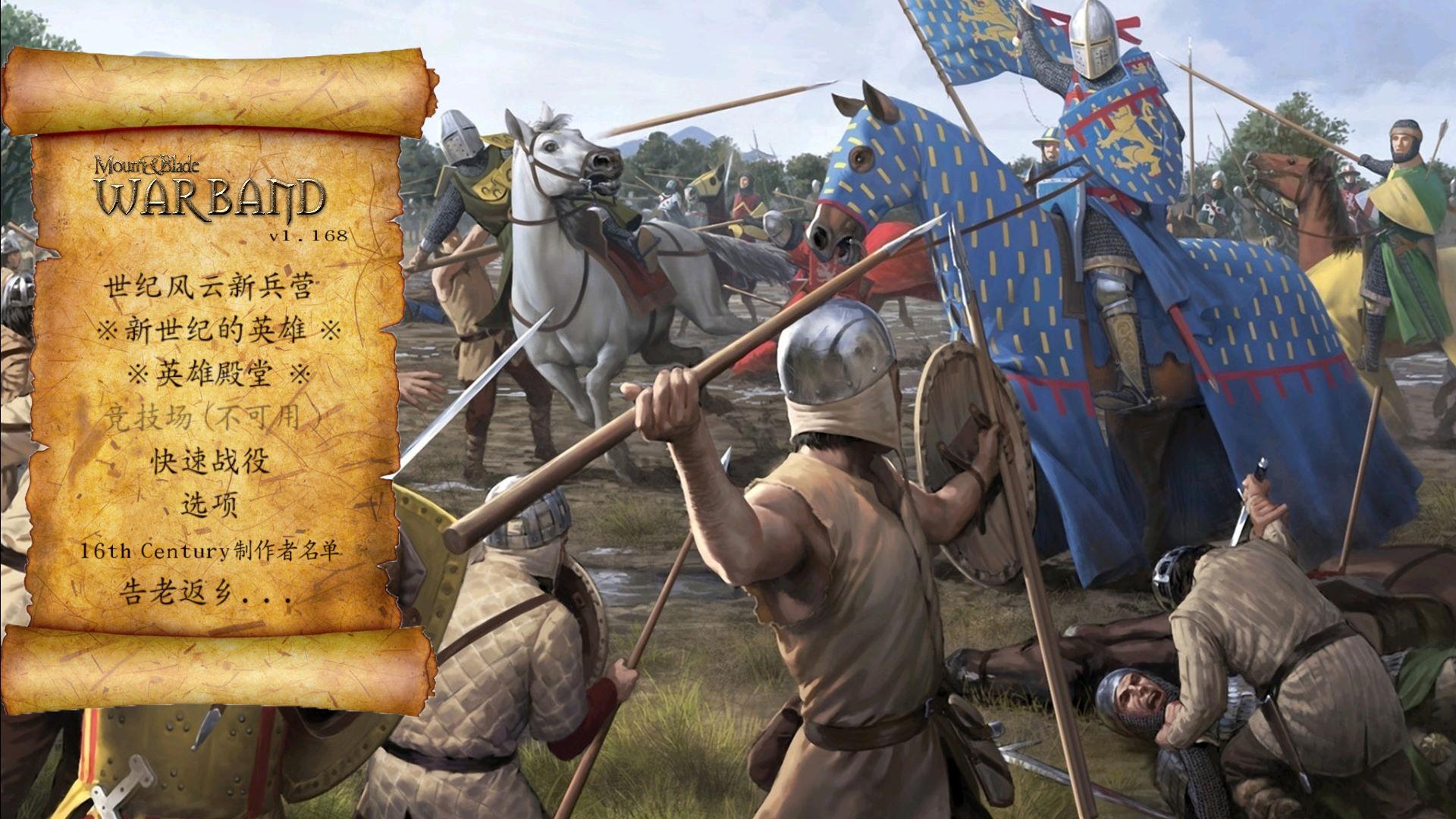 骑马与砍杀:AD-1200 游戏截图