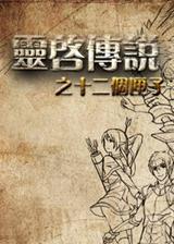 灵启传说之十二个匣子 简体中文免安装版