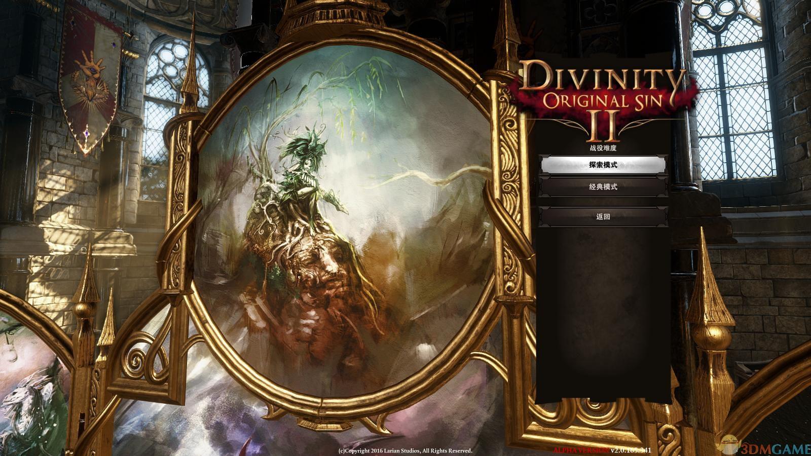 神界:原罪2 v2.0.165.304升级档+未加密补丁[3DM]
