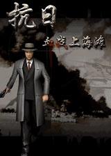 抗日:血战上海滩 简体中文免安装版