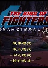 拳皇大战DNF 简体中文Flash版
