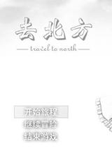 去北方 简体中文免安装版