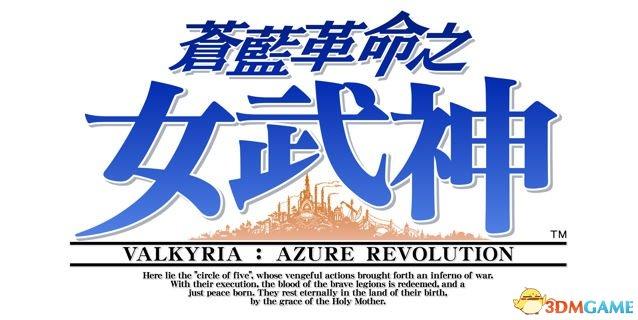 《战场女武神:苍蓝革命》官方中文版将同步发售!