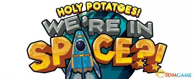 奇葩太空模拟新作《额滴土豆!我们上天了?!》