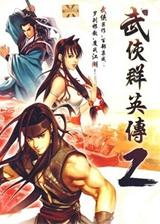 武侠群英传2 繁体中文免安装版