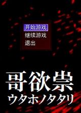 哥欲祟2 简体中文免安装版