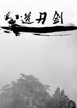 逆刃剑 简体中文免安装版
